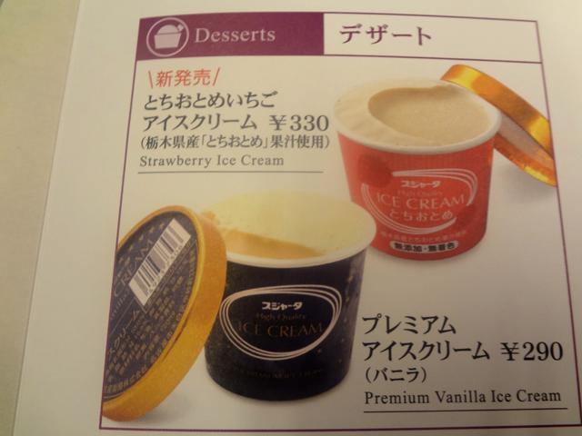 2017年4月1日からの新幹線の車内販売のアイスクリーム。