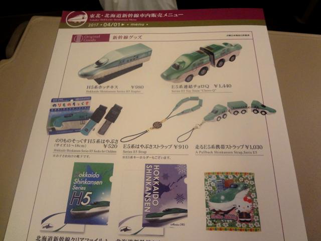 新幹線の車内販売メニュー
