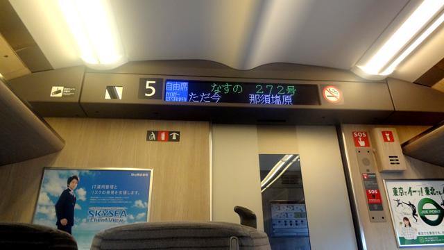 新幹線のなすの。