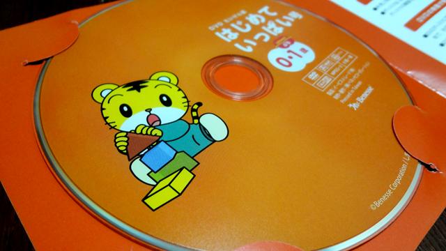 『こどもちゃれんじ』の資料請求DVD