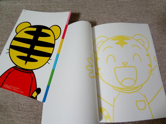 『こどもちゃれんじ』の『お友だち・ごきょうだい紹介』で貰える『しまじろうノート』