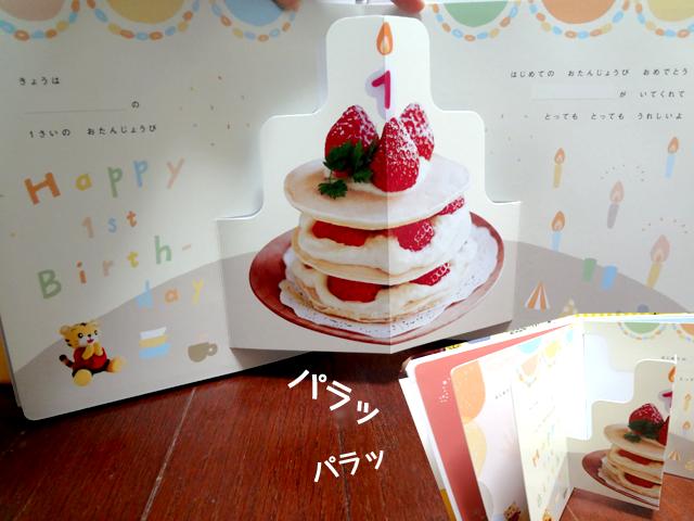 『こどもちゃれんじ』の『1歳のおたんじょうび特別号』バースデーケーキ