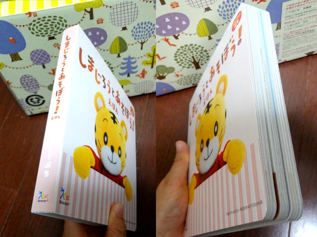 『こどもちゃれんじ』の『1歳のおたんじょうび特別号』絵本の厚さ