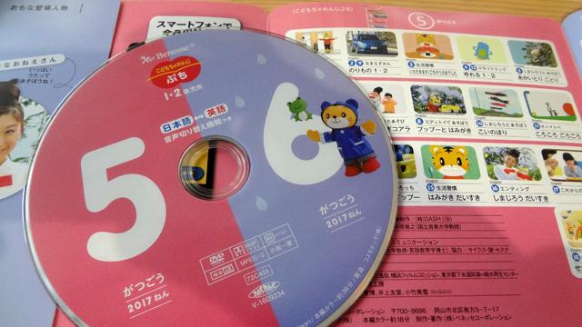 『こどもちゃれんじ・ぷち』5月号DVD
