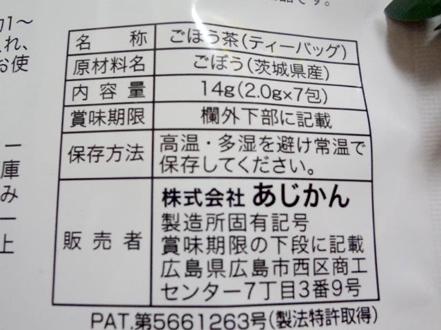 あじかんの「焙煎ごぼう茶」の説明