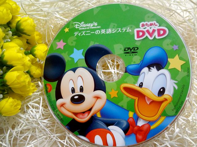 ディズニー英語システムの無料サンプルDVD