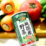 伊藤園の無添加・野菜ジュース【純国産野菜】