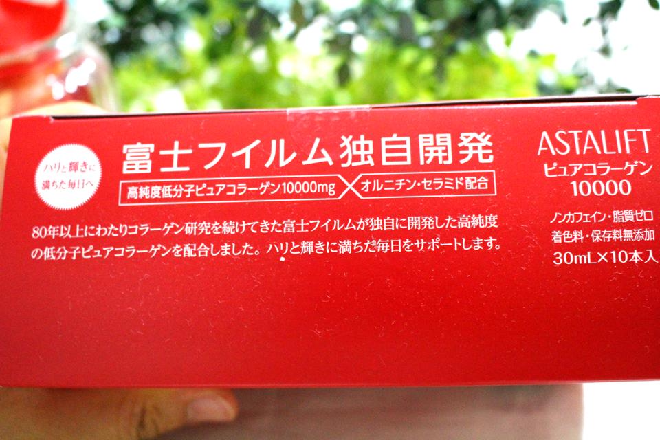 【ASTALIFT(アスタリフト)ピュアコラーゲンドリンク 10000】