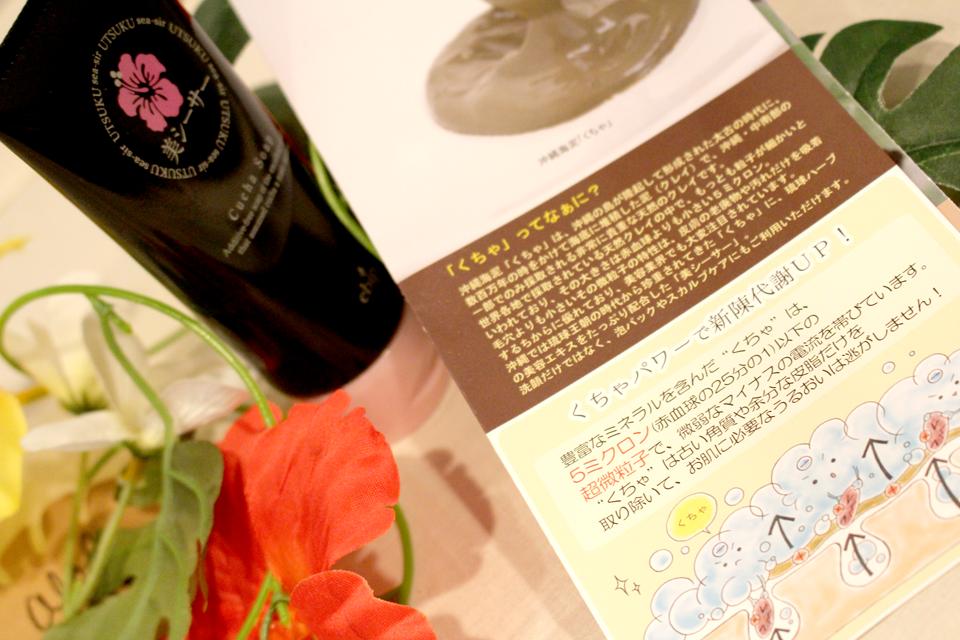 「美シーサー」の沖縄産の海泥「くちゃ」