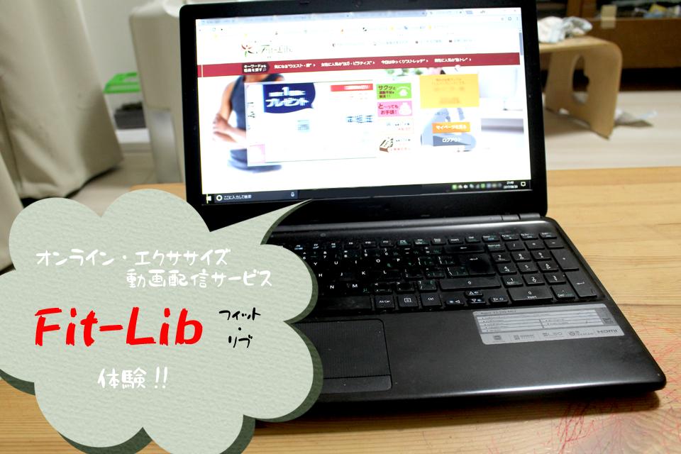オンライン・エクササイズ動画配信の【Fit-Lib(フィット・リブ)】