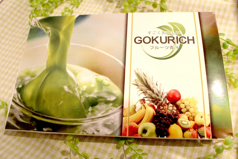 「すごくおいしいフルーツ青汁 GOKURICH」