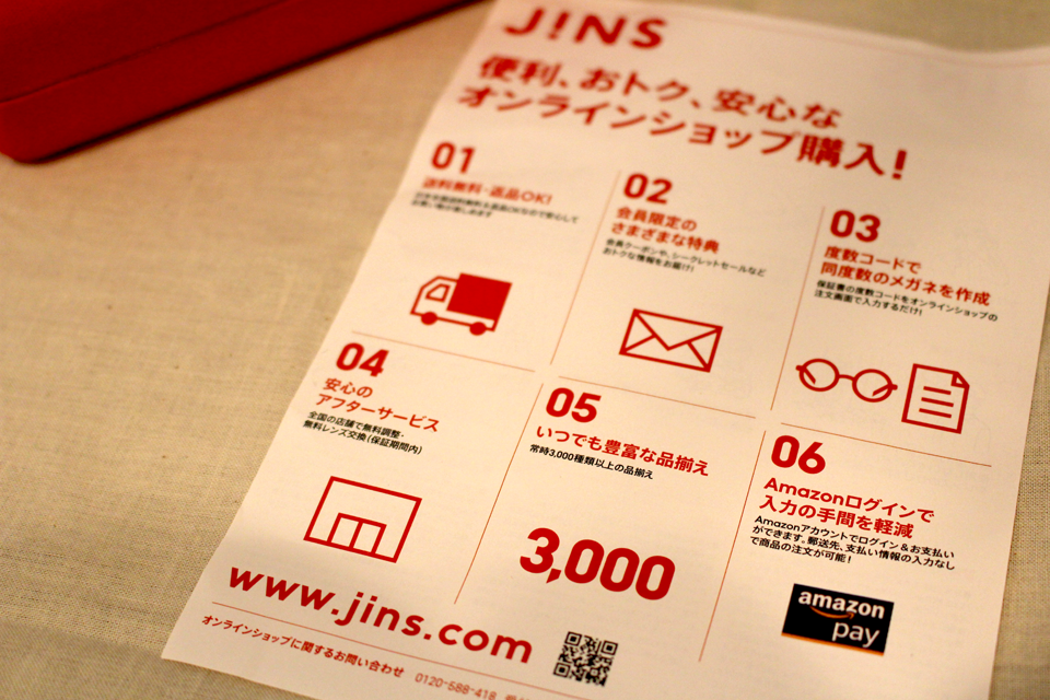 「JINS」