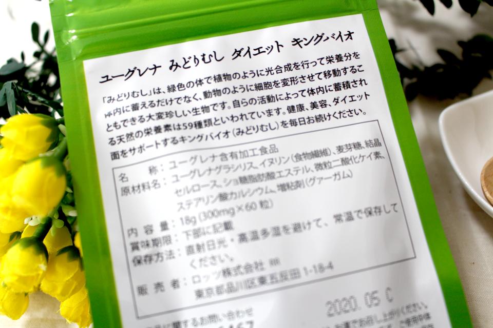 「みどりむし(ユーグレナ)ダイエットサプリ」