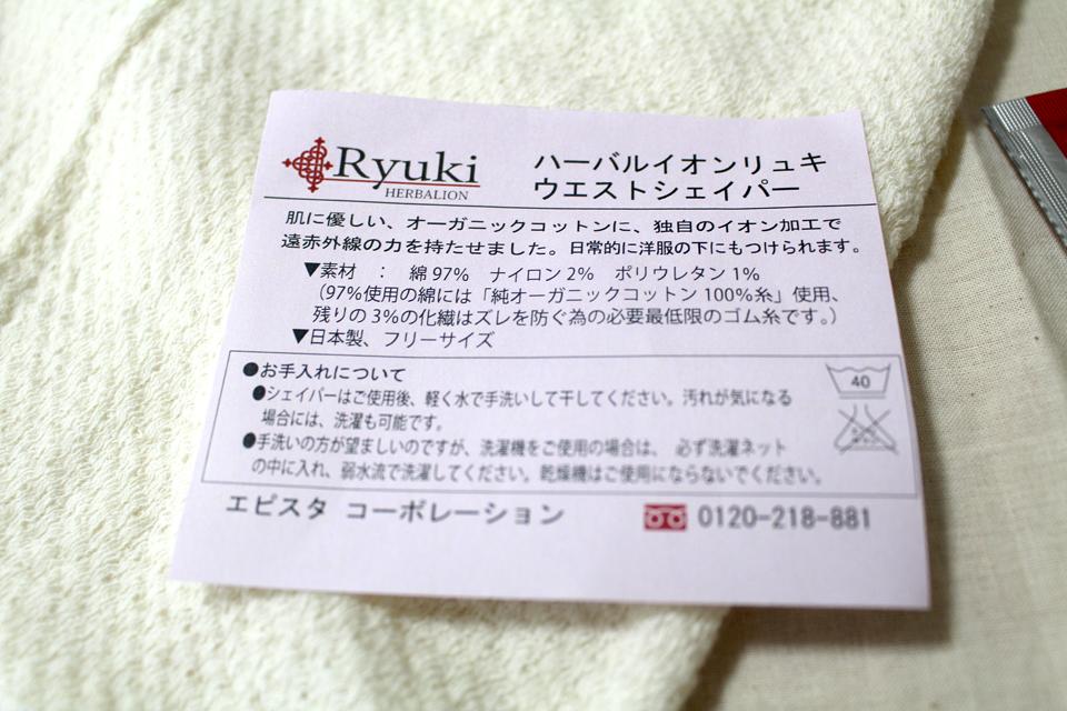 「ハーバルイオン リュキ(Ryuki)」