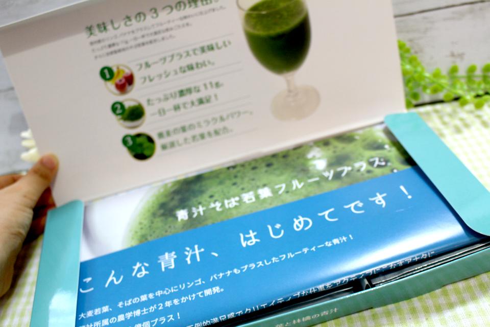 【青汁そば若葉フルーツプラス】