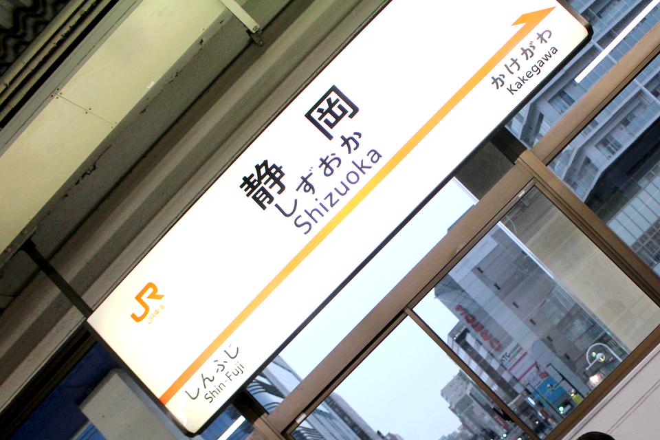 静岡駅に到着