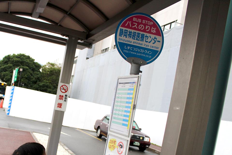 静岡てんかん・神経医療センターの前のバス乗り場