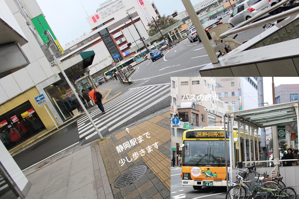 静岡駅のバス降車場