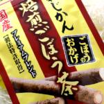 【あじかんの焙煎ごぼう茶『ごぼうのおかげ』】