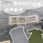 着心地♡抜群 プチプラ価格 送料無料 NATURAL SENSE