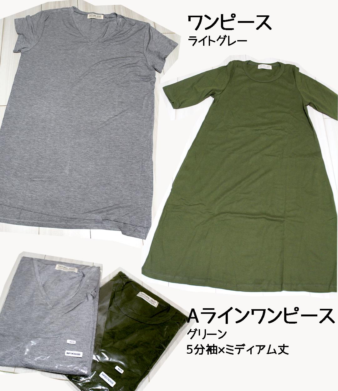 ワンピース/ライトグレー Aラインワンピース/グリーン/五分袖×ミディアム丈