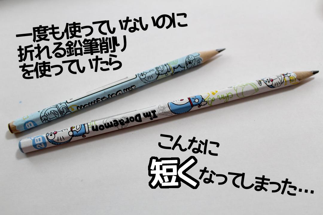 一度も使っていないのに上手く削れない鉛筆削りで芯が出るまで削ったら、こんなに短くなってしまいました。新しい鉛筆で削った場合との長さ比較。