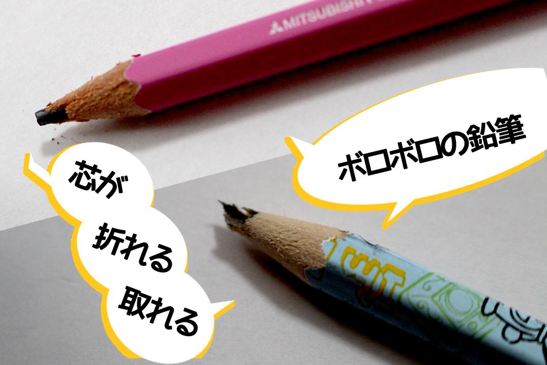 鉛筆削りで削るとボロボロになってしまう鉛筆。芯が折れる、抜ける。
