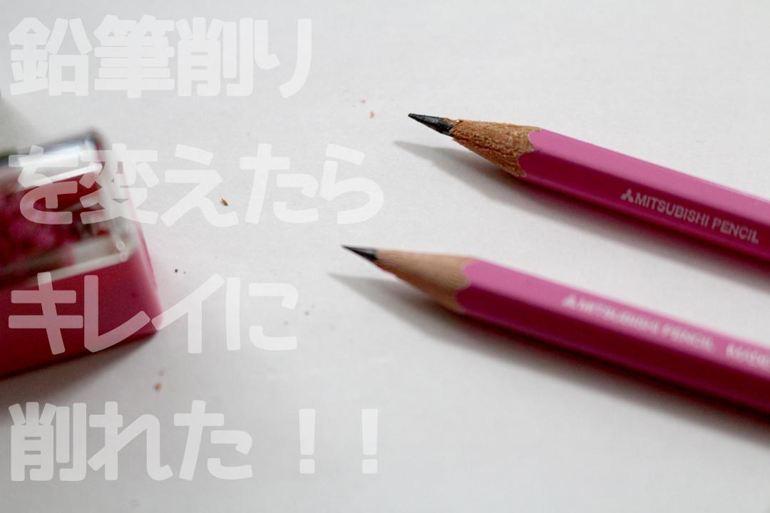 鉛筆削りを変えたらキレイに削れた。削った後の鉛筆比較写真。