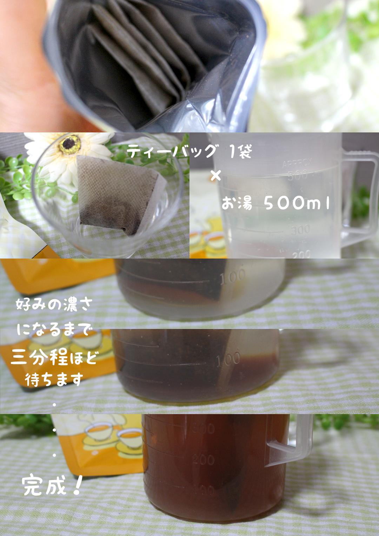 ノンカフェインタンポポ茶ブレンドを入れる。ティーバッグ1袋+お湯500ml。好みの濃さになる前3分ほど待ちます。…完成!