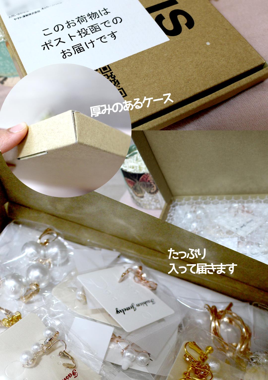 ポスト投函の梱包。厚みがあるケースでたっぷりアクセサリーが入って届きます。