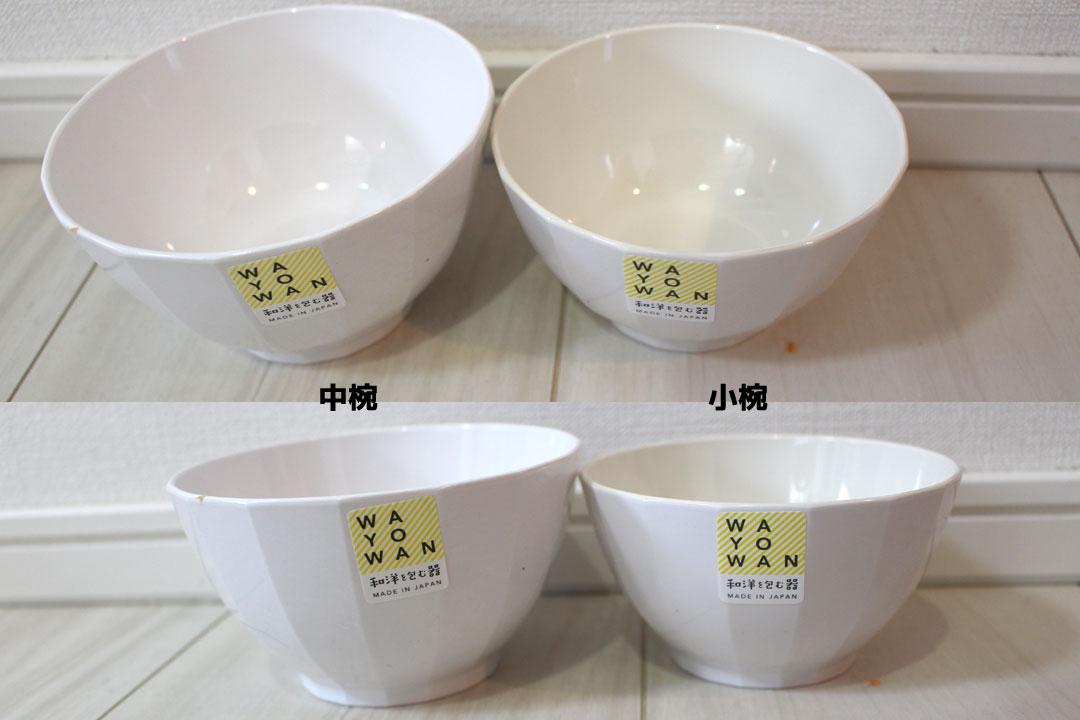 WAYOWAN(ワヨウワン)スグ型の小椀・中椀の大きさの違い。上から見た場合。横から見た場合。
