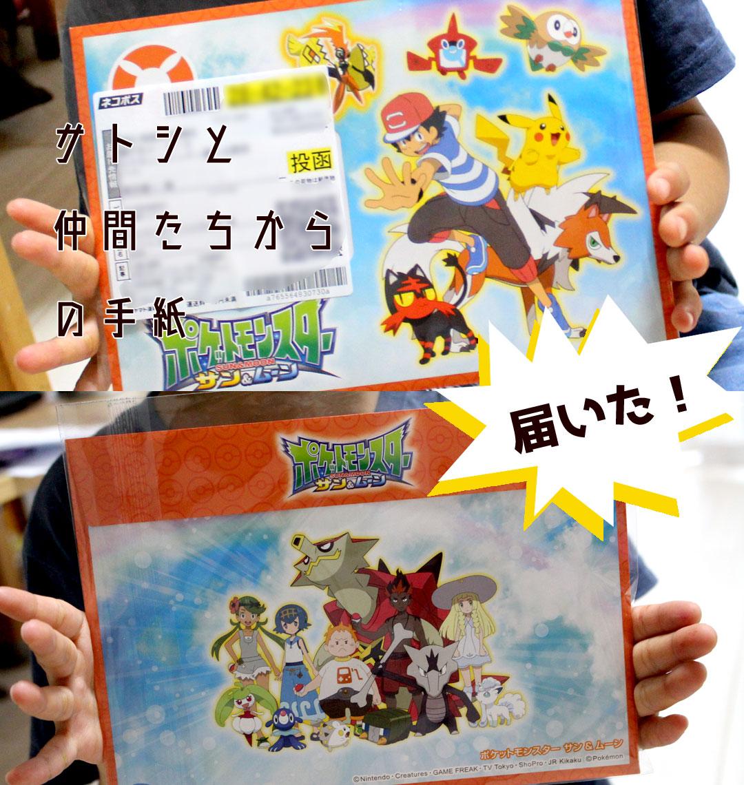 ポケットモンスター『サトシと仲間たちからの手紙』が届きました!キャラクターいっぱいの楽しい封筒です。