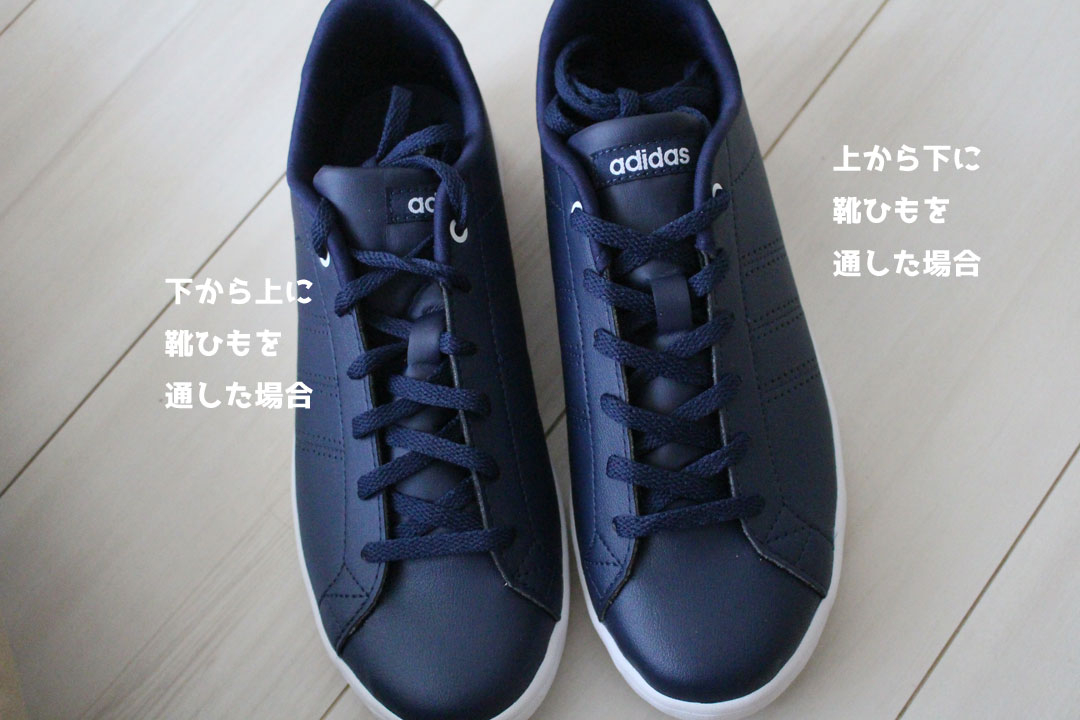 下から上に靴ひもを通した場合、後ろに靴ひもを隠すと紐がスニーカーの上でねじれますが、上から下に靴ひもを通すとスッキリします。