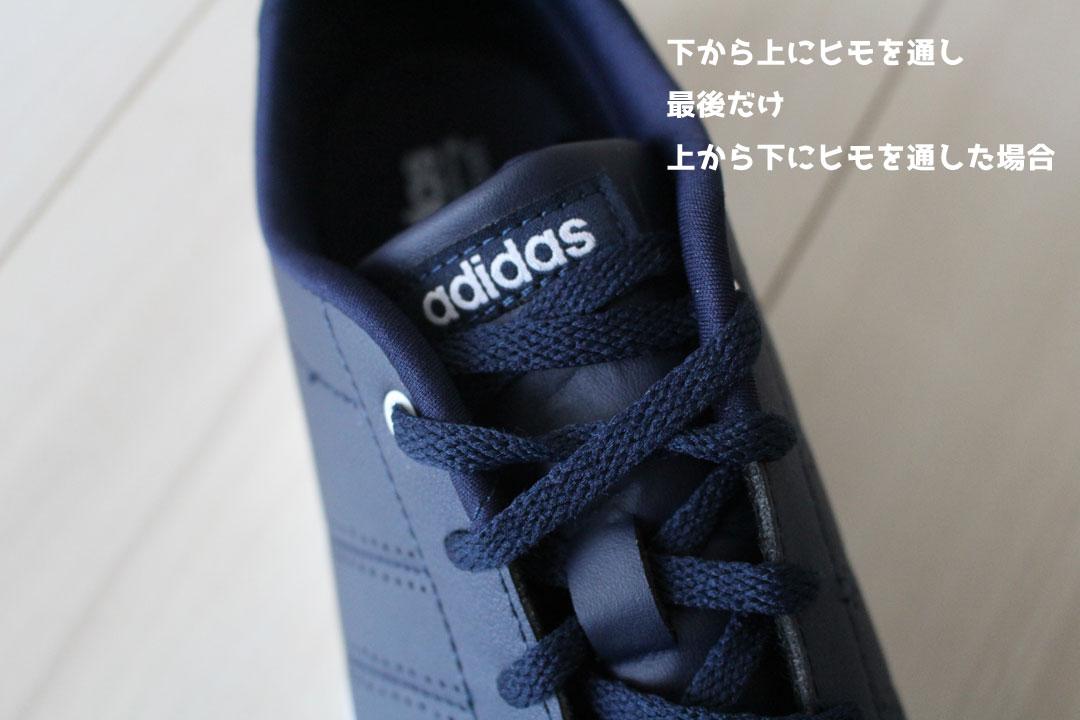 スニーカーの靴ひもを外して通しなおさずに、最後の穴に通す分だけスニーカーの靴ひもを最後だけ上から下に通す方法です。