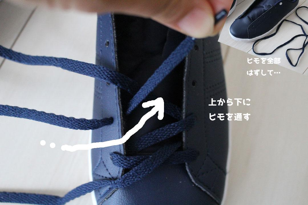スニーカーの靴ひもをいったん全部引きぬいて、上から下に靴ひもを通しなおします。