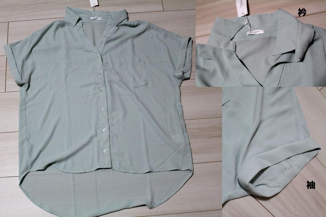 半袖スキッパーシャツのフリーサイズ、ミントグリーン。床に平置き画像。袖に注目。