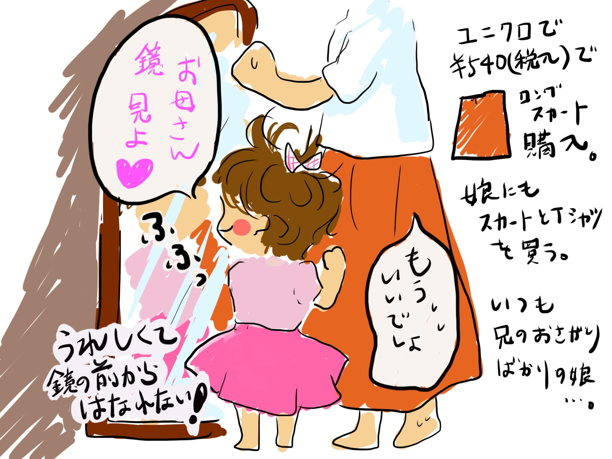 兄のお下がりばかりの3歳の娘。初めてのピンクのスカートにうっとり。