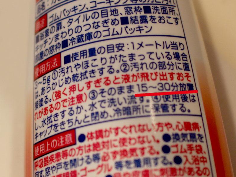 ゴムパッキン用カビキラーの使用方法
