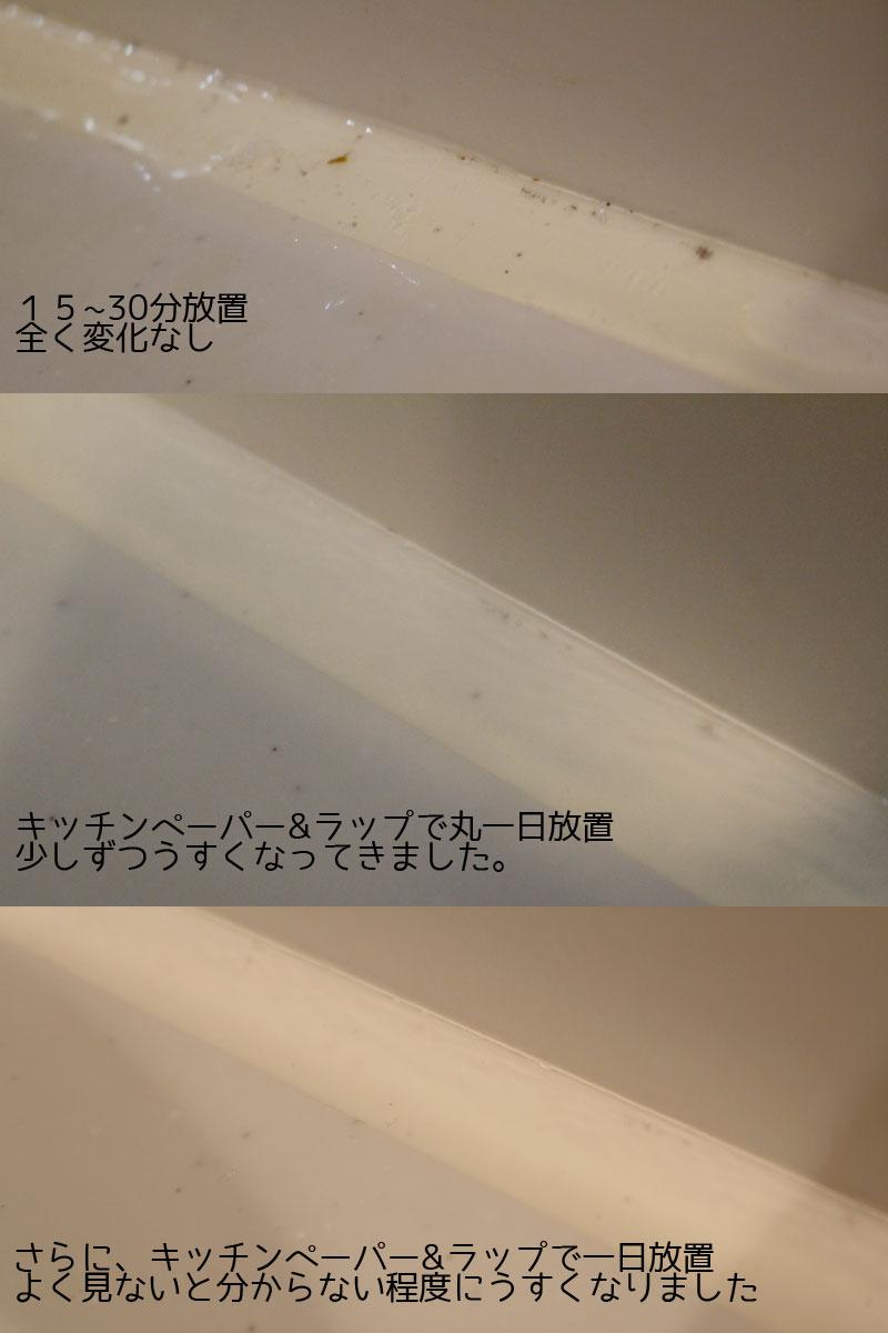 ゴムパッキン用カビキラーを一日放置して使用した効果。